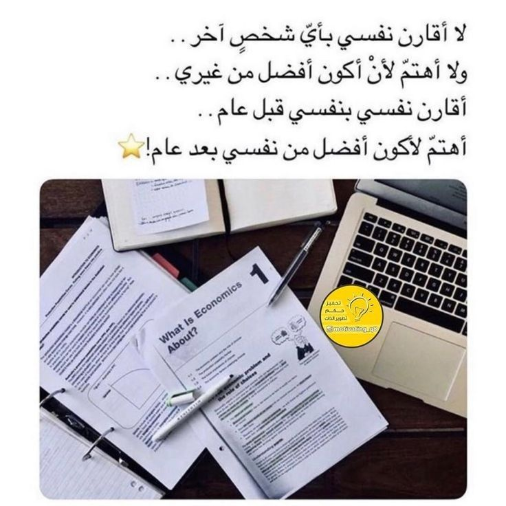 Pin By Ayayouya On دراسة Study Quotes Study Motivation Quotes Words Quotes