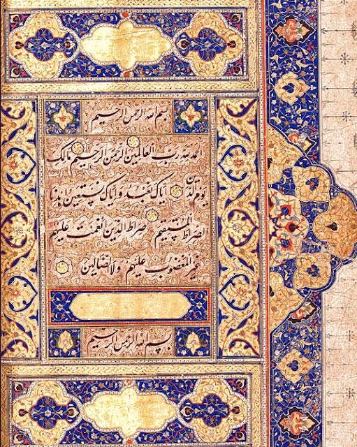 An Illuminated Quran. Iran. Circa 1540 – 1550 AD / 947 – 957 AH. Signed Mir Hussein Al-Sahavi Al-Tabrizi. The Farjam Collection of Islamic Art
