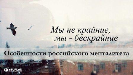 """Статья: """"Мы не крайние, мы - бескрайние. Особенности российского менталитета"""""""
