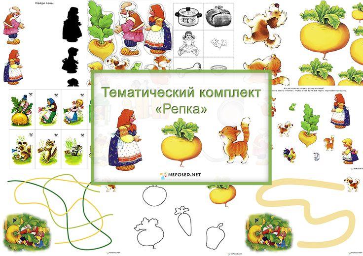 "Тематический комплект ""Репка"" - Тематические недели - Babyblog.ru"