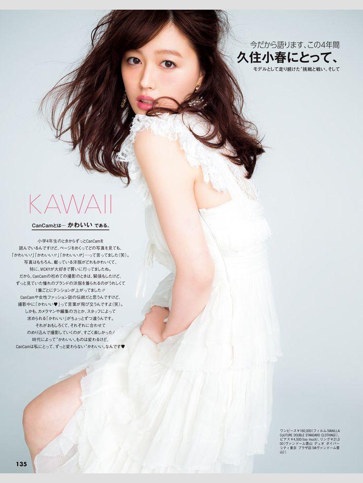 Last CanCam photo shoot. September 2015 issue. 久住小春