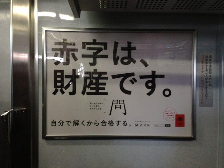 赤字は財産である。 Z会のコピー。車内広告。2014.02.18