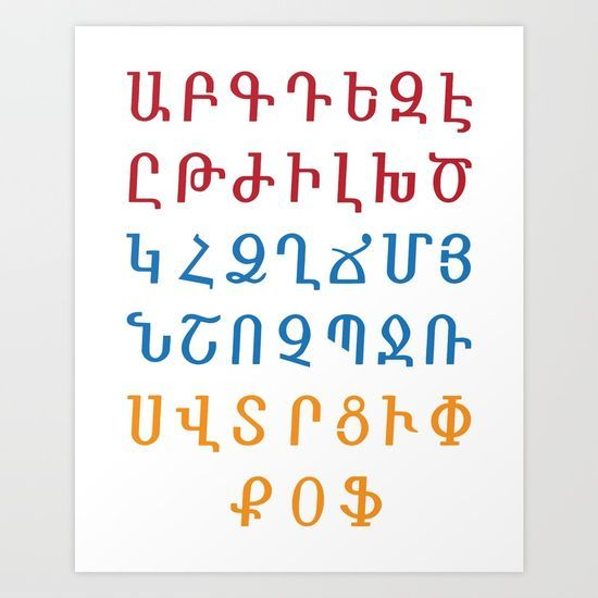 ARMENIAN ALPHABET - Red, Blue and Orange - Armenian alphabet in red, blue and orange. The Armenian alphabet was developed around 405 CE Mesrop Mashtots. The alphabet consists of 39 letters. The Armenian word for alphabet is aybuben.  graphic-design digital typography illustration vector armenian-art armenian-alphabet-poster armenian-alphabet-art armenian-flag aybuben hayastan mesrop-mashtots armenia i-love-armenia art-collectibles