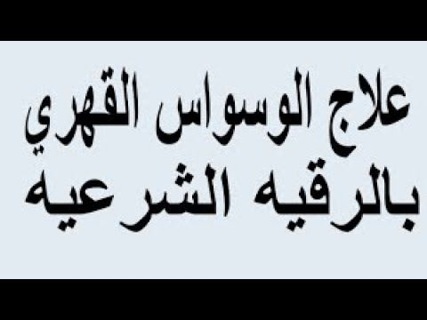 الرقية الشرعية لعلاج الوسواس و الأفكار السلبية Ro9ya Char3iya Youtube Content