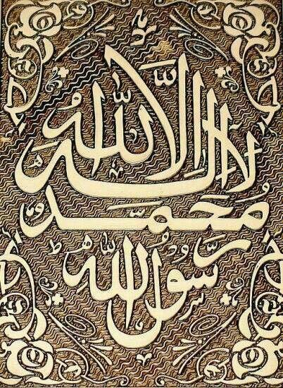 Laailahailallah Muhammada Rasullullah...