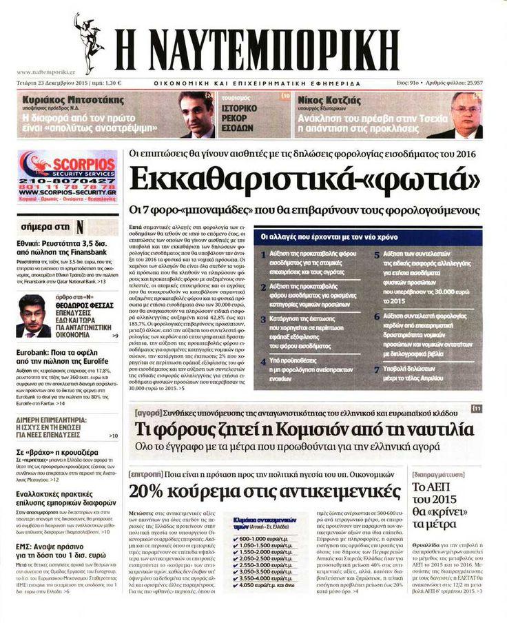 Εφημερίδα ΝΑΥΤΕΜΠΟΡΙΚΗ - Τετάρτη, 23 Δεκεμβρίου 2015