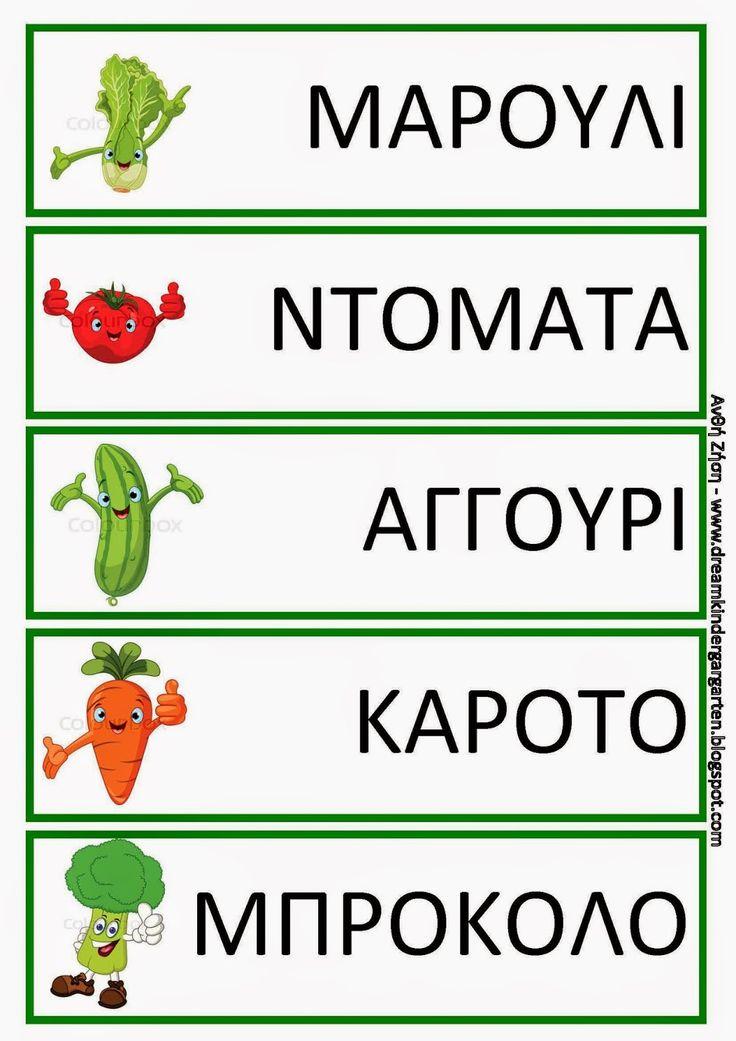 Καρτέλες με λαχανικά