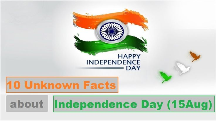 Top 10 unknown facts about Independence Day The 71st Independence Day of India is around the bend and the country is good to go for festivities. India picked up freedom from the British Raj on August 15 1947 making it an imperative day in the history. India is really a mainstream and various nation with various religions dialects position and belief living in a congruity. We as a whole have perused our flexibility warriors' battle and yield for opportunity. But that are several amazing facts…