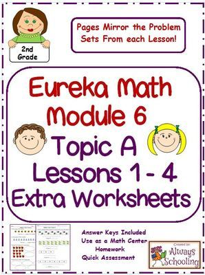 2nd Grade Eureka Math Module 6 Topic A Lessons 1 - 4 Extra Problem Sets  from Always Schooling on TeachersNotebook.com (18 pages)