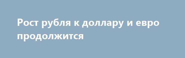 Рост рубля к доллару и евро продолжится http://krok-forex.ru/news/?adv_id=10032 Аналитика форекс | 27 сентября:  Российские фондовые индексы на торгах в понедельник упали. Валютный индекс РТС упал на 0,72%, а рублевый индекс ММВБ потерял 0,69%. Растущая нефть на российский фондовый рынок, как видим, не повлияла. Скорее всего, на российском рынке отразились негативные настроения в Европе, связанные с возможной национализацией или даже банкротством Deutsche Bank. Мы полагаем, что сегодня утром…