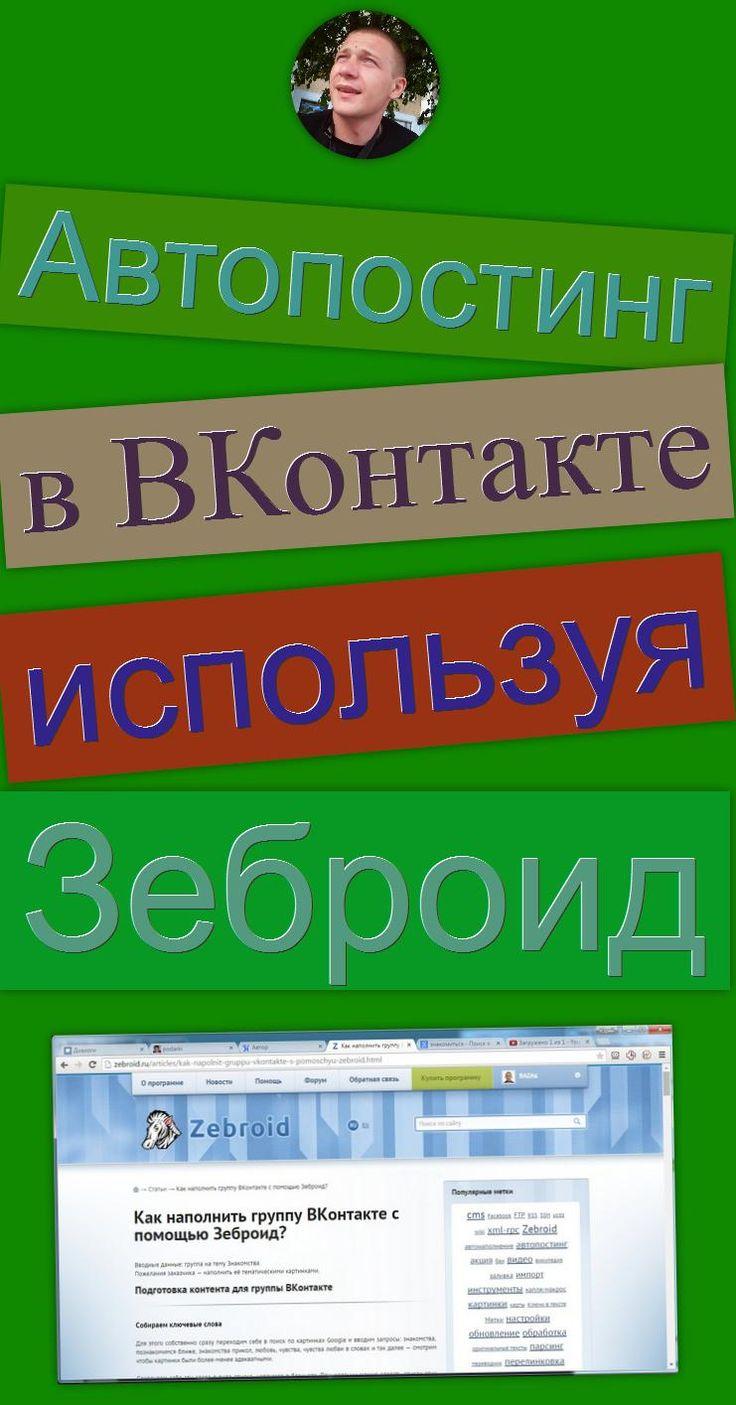 Автопостинг в ВКонтакте используя Зеброид Зеброид, ВКонтакте, инструкция, автоматизация, автопостинг, работа с контентом, VK (Website)