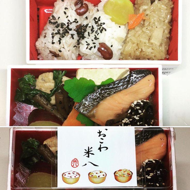 おこわ米八弁当  Follow us : www.nightlifejp.com  #miyagi #nightlifejapan #sendai #宮城 #仙台 #instafood #foodstagram #foods #foodie #washoku #japanfood #japanesefood #japaneserestaurant  #japantrip #japantravel #lunchbox #bento  #oyster #conger #takeout #sendaifood #sendairestaurant #sendaigourmet #sendaieats #sendaitrip #sendaidinner #sendailunch #yummy #followme #👍
