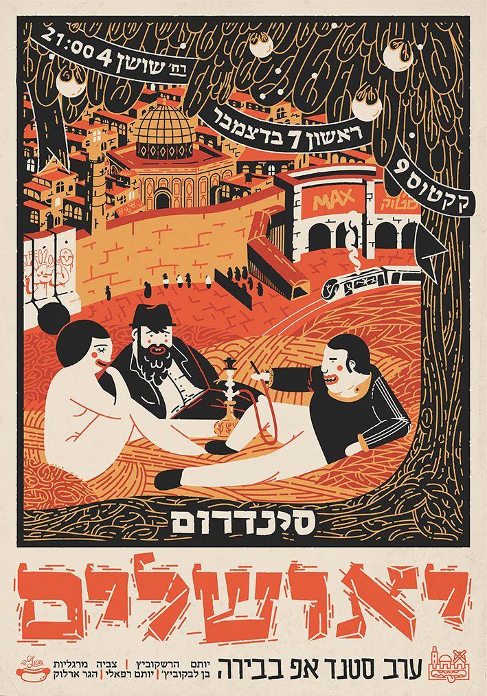 Jerusalem despair syndrome on Behance