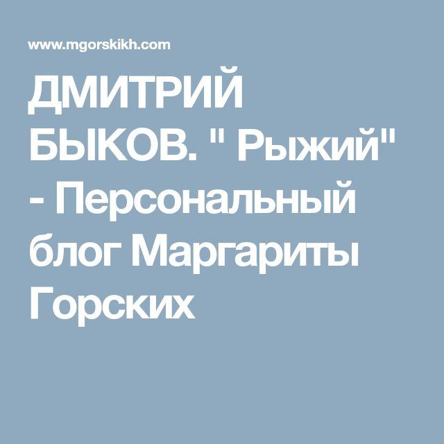 """ДМИТРИЙ БЫКОВ. """" Рыжий"""" - Персональный блог Маргариты Горских"""