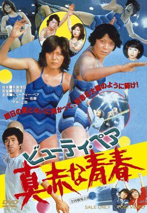 70年代女子プロレス界に旋風を巻き起こしたビューティ・ペアの主演映画『ビューティ・ペア 真赤な青春』が初DVD化