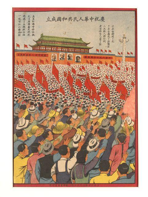 Celebrating+the+Establishment+of+the+People%e2%80%99s+Republic+of+China%2c+Unknown+Artist%2c+1950