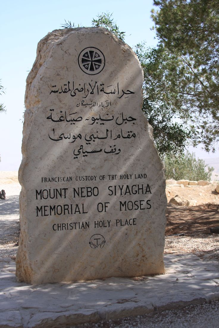 Jordan,Mount Nebo - the place of death of Moses