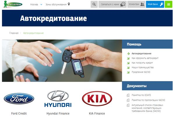 ТОП-10 лучших автокредитов