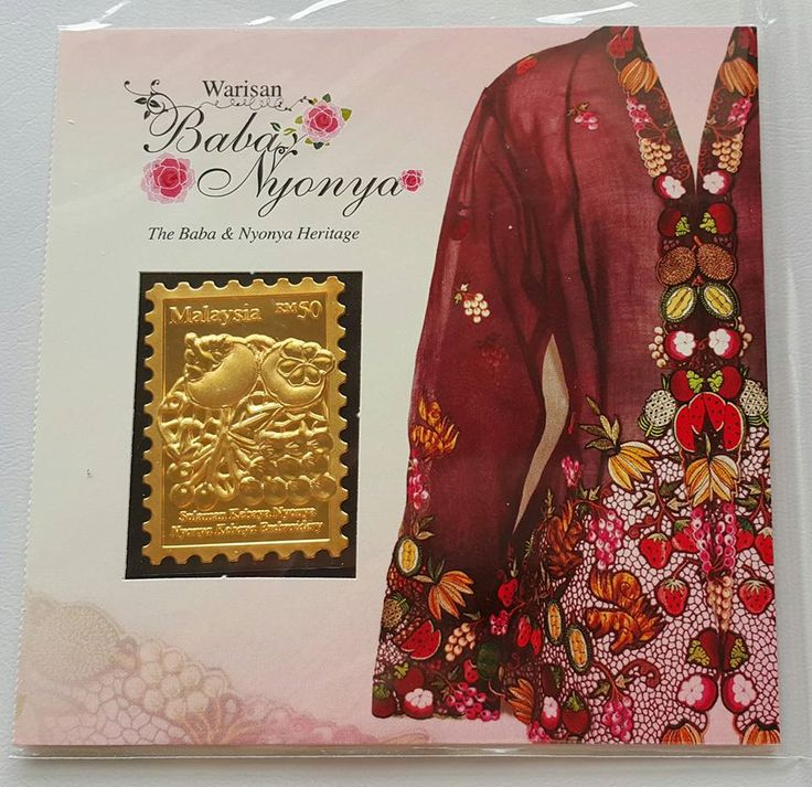 Beautiful gold stamp---The Kebaya Nyonya MS (face value RM50) featuring a fruit motif embroidery issued by Malaysian Post, won 4th place at the Vienna International Philatelic Exhibition Awards Grand Prix 2013 in Austria. POA Malaysia had earlier issued an embossed gold plated version on the same motif on 01 Dec 2012 and again a simple paper version with holes on 23 November 2013. This particular issue with the gold version.