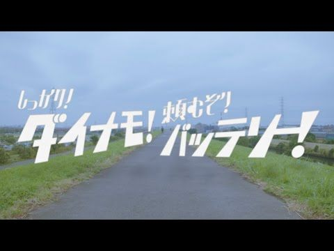 岡田徹/しっかり!ダイナモ!頼むぞ!バッテリー! - YouTube