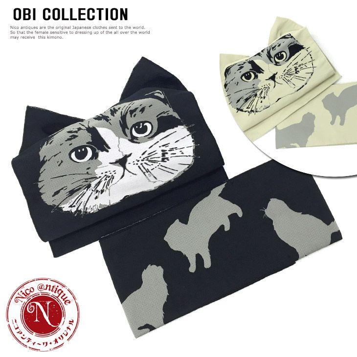 今年も可愛い作り帯が登場!これで視線を独り占め!。浴衣にも着物にも使える個性派つくり帯♪【Nico antique original(ニコアンティークオリジナル) 日本製 作り帯  全2色】#ねこ#ネコ#大人気#可愛い#cat#おしゃれ#あしあと