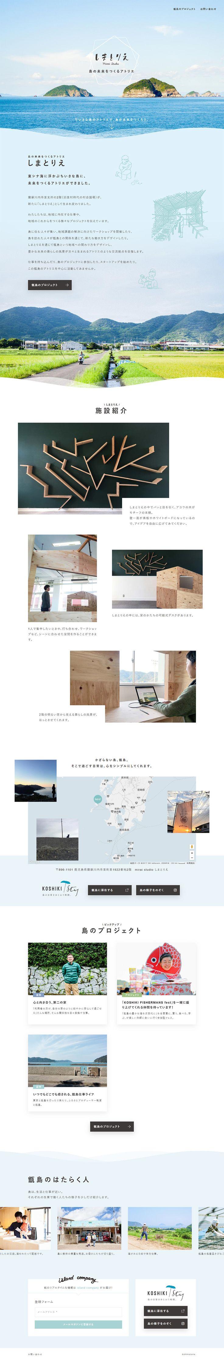 しまとりえ WEBデザイナーさん必見!ランディングページのデザイン参考に(アート・芸術系)