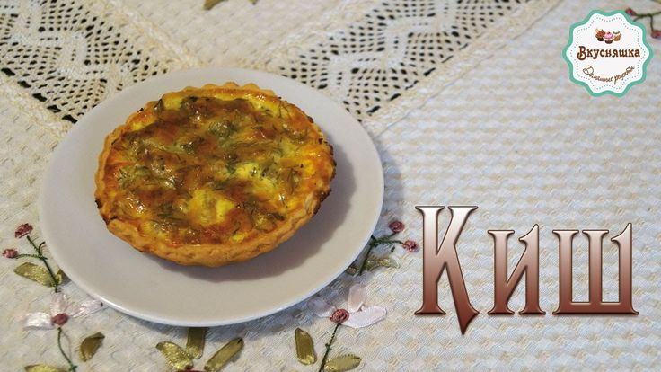 Киш - французский пирог с мясом и зеленью в изумительной заливке.