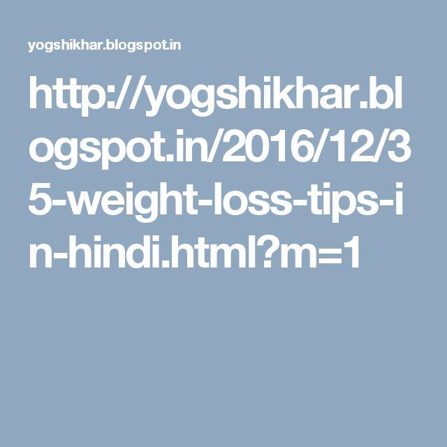 http://yogshikhar.blogspot.in/2016/12/35-weight-loss-tips-in-hindi.html?m=1