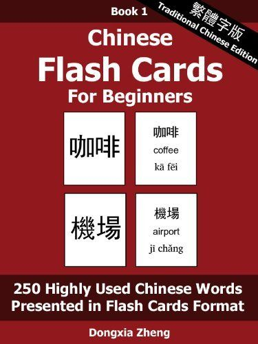 Chinese Flash Cards For Beginners: Book 1 - 250 Highly Used Chinese Words And Pinyin Organized By Themes [Traditional Chinese Edition] by Dongxia Zheng. $2.99