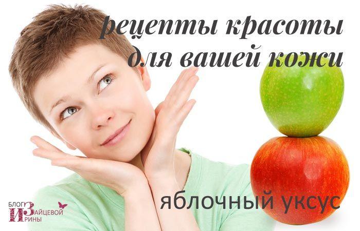 Яблочный уксус для лица — время любить себя