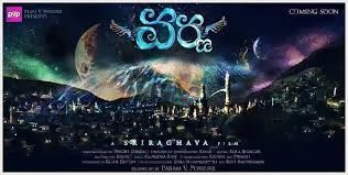 Anushka in the lead for the movie Varna. Arya is the male lead to her. The director is selva raghavan and producer of this movie is prasad v potluri. This movie is going to be relese date is on 22 Nov 2013.