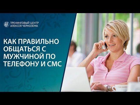 Как правильно общаться с мужчиной по телефону и СМС - YouTube