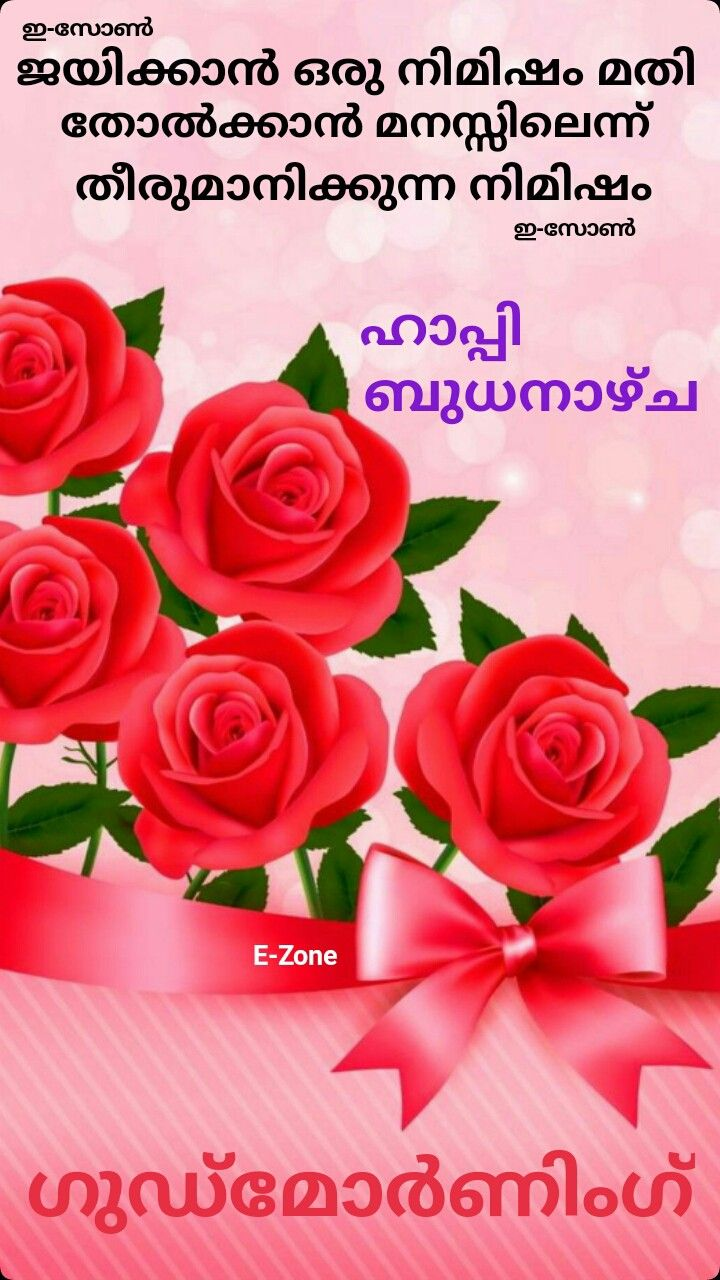 Pin By Eron On Good Morning Wednesday Malayalam Good Morning Wishes Good Morning Wednesday Good Morning Quotes