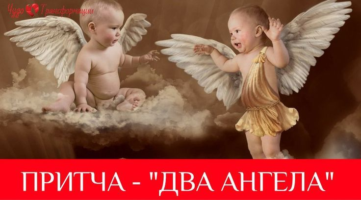 """ПРИТЧА """"Два Ангела""""   📖Притча """"Два ангела""""  Записывайтесь на бесплатную консультацию к эксперту по перезагрузке отношений и узнаете больше➡️ http://trener-marina.ru/besplatno⬅️   Однажды по земле путешествовали два ангела: старый и молодой. В один из вечеров, уставшие и обессиленные, они попросились на ночлег в дом к богатому человеку. Он пустил странников, но, будучи скупым и негостеприимным человеком, предоставил им ночлег в сарае. Там было холодно, темно, сыро. Несмотря на усталость…"""