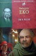 Интересная книга Ім'я рози, Эко Умберто #onlineknigi #читаем #book #nook