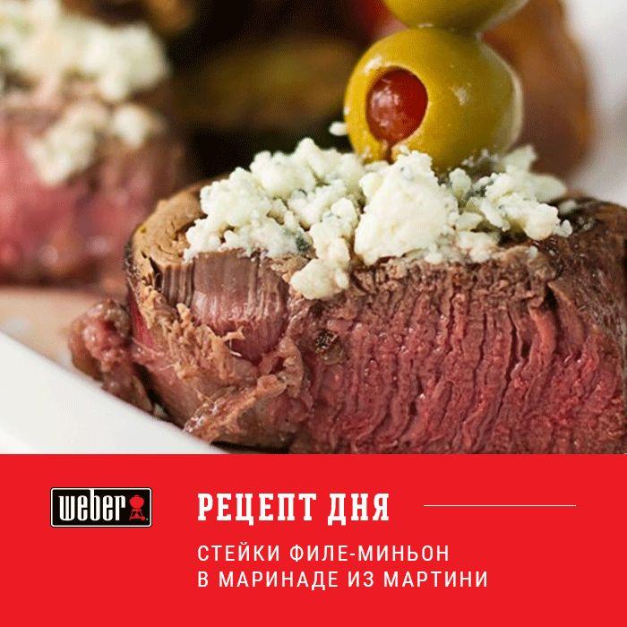 Стейк филе-миньон в маринаде из мартини  #гриль #барбекю #weberrussia #стейк #рецепты