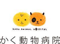 cute animal hospital logo and web design.