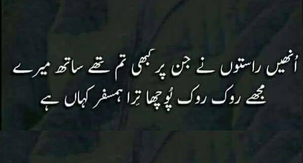 dard urdu shayari Dard Urdu Shayri   Love poetry urdu ...