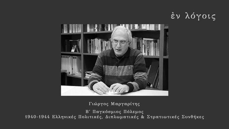 Γιώργος Μαργαρίτης - Β΄ Παγκόσμιος Πόλεμος ...