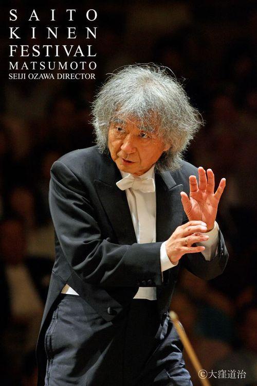 サイトウ・キネン・フェスティバル松本を聴きに行ける事になりました。 | A!@Atsuhiko Hori Takahashi