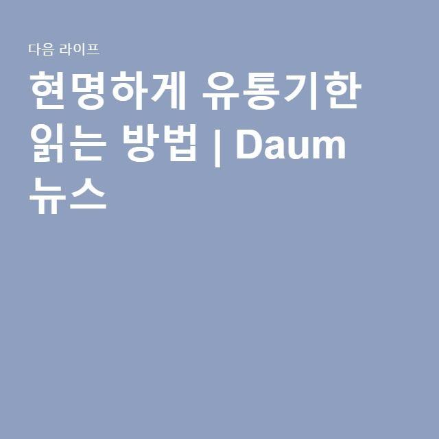 현명하게 유통기한 읽는 방법 | Daum 뉴스