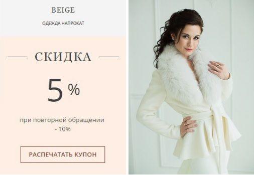 BEIGE  свадебная одежда напрокат