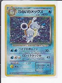 Holo Foil Dark Blastoise  Japanese Pokemon  Card  -------- ID#p0195