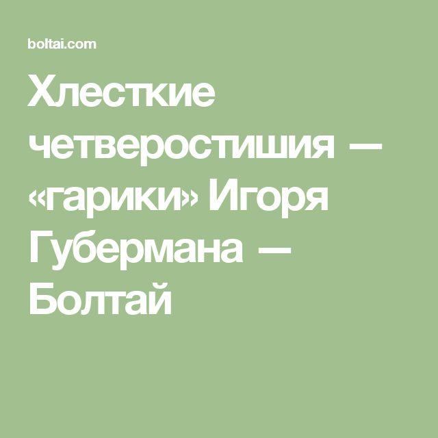 Хлесткие четверостишия — «гарики» Игоря Губермана — Болтай