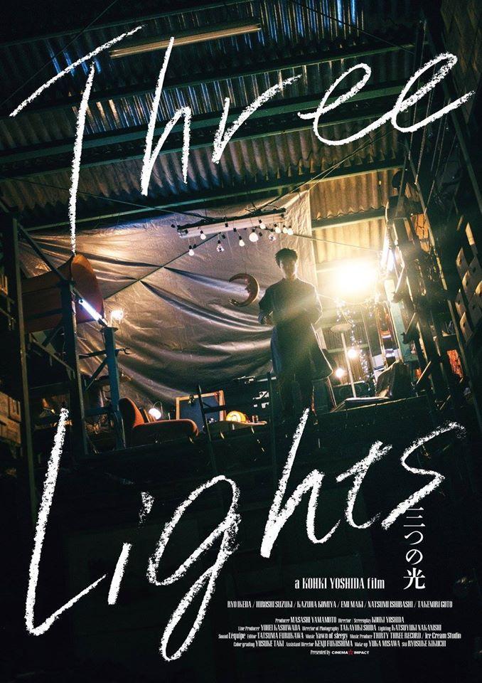 三つの光 Mittsu no hikari (Three Lights) by Kohki Yoshida. Berlinale Forum.  Poster.