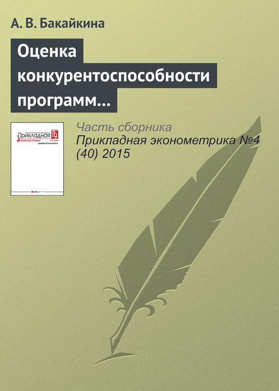 Оценка конкурентоспособности программ банков развития по поддержке малого и среднего бизнеса в России #чтение, #детскиекниги, #любовныйроман, #юмор, #компьютеры, #приключения