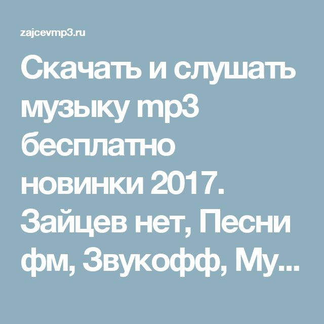 МУЗАФОН MP3 COM СКАЧАТЬ БЕСПЛАТНО
