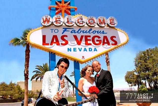 Мечта гемблера – свадьба в Лас-Вегасе  Каждый год в Лас-Вегас приезжает около 45 000 000 туристов, в три раза больше, чем все население Москвы. Около 88% из них хотя бы раз играет в местных казино. Эта цифра еще больше поражает воображение, если сравнить ее с количеством местных жителей – чуть меньше 600 000. А между игрой на слотах многие гемблеры еще и женятся.  #wedding #lasvegas #vegas #vegaslife