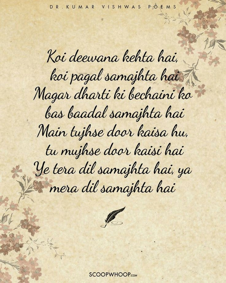 1000 images about poetry on pinterest quotes quotes for Koi 5 kavita