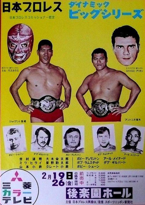 Giant Baba & Antonio Inoki vs. Mil Mascaras & Spiros Arion